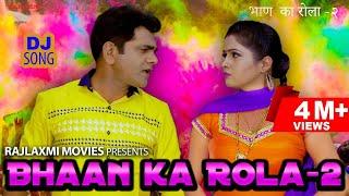 Bhaan ka Rola-2 भांण का रोला-2 New Song | Uttar Kumar | Kavita Joshi | Pankaj Sharma | Rajlaxmi