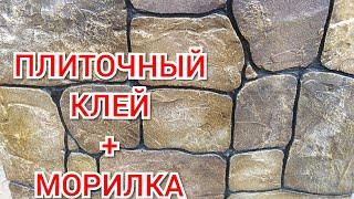 як зробити декоративний камінь на стіну