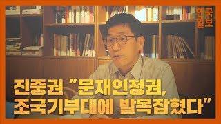 """진중권 """"문재인정권, 조국기부대에 발목잡혔다"""""""