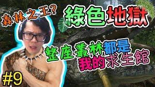 【GREEN HELL】綠色地獄 Gameplay Walkthrough Part 9