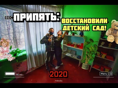 ✅Ремонт в Припяти, часть 2: Реставрируем Детский Садик