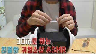 [남자 ASMR] - (3dio) 친절한 귀청소샵에 어서오세요