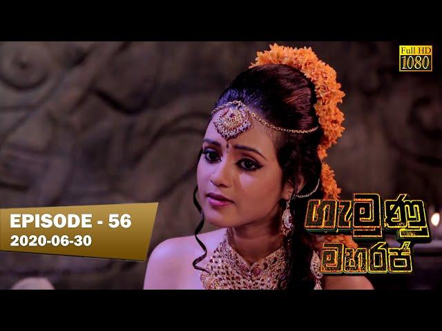 Gamunu Maharaja | SE 01 | EP 56 | 2020-06-30