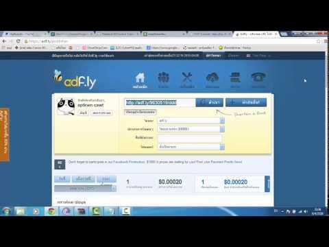 วิธีหาเงินผ่านเน็ต  กับ Adf.ly เปลี่ยนลิงค์ให้เป็นเงิน