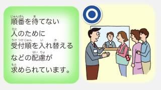 障害者差別解消法PR動画6「具体例(受付対応)編」