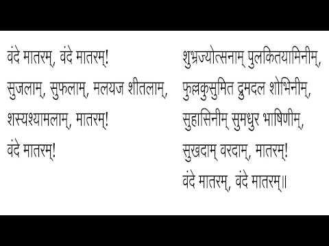 वंदे मातरम्  Vande Mataram : Indian National Song