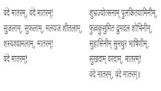 vande-mataram-indian-national-song