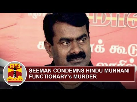 NTK Leader Seeman condemns Hindu Munnani Functionary's Murder and the Violence | Thanthi TV