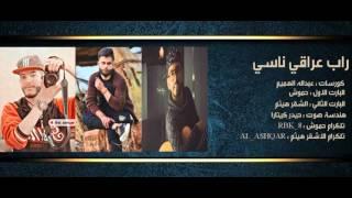 عبدالله الهميم و حموش والاشقر هيثم راب ناسي