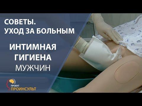 Интимная гигиена мужчин. Демонстрация на медицинском манекене | proinsult.by