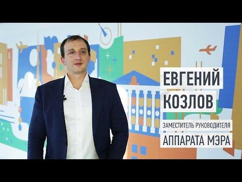 Евгений Козлов, заместитель руководителя Аппарата Мэра и Правительства Москвы