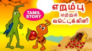Tamil Stories for Kids - Ant and Grasshopper | எறும்பு மற்றும் வெட்டுக்கிளி | Fairy Tales in Tamil