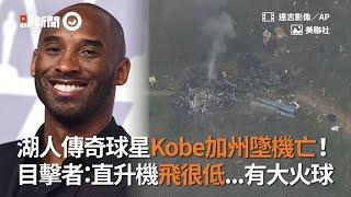 Kobe墜機身亡!湖人傳奇殞落…目擊者:直升機飛很低還有大火球|加州|NBA
