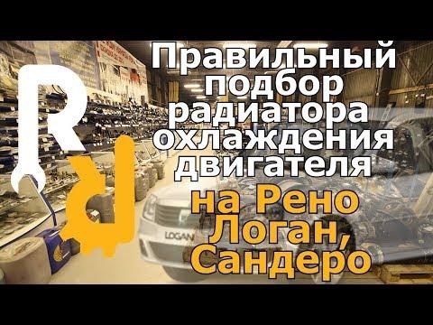 Подбор радиатора охлаждения ДВС на Рено Логан