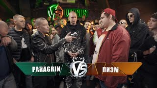 VERSUS: FRESH BLOOD 4 (Paragrin VS Пиэм) Этап 4