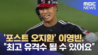 """'포스트 오지환' 이영빈, """"최고 유격수 될 수 있어요"""" (2021.06.11/뉴스데스크/MBC)"""