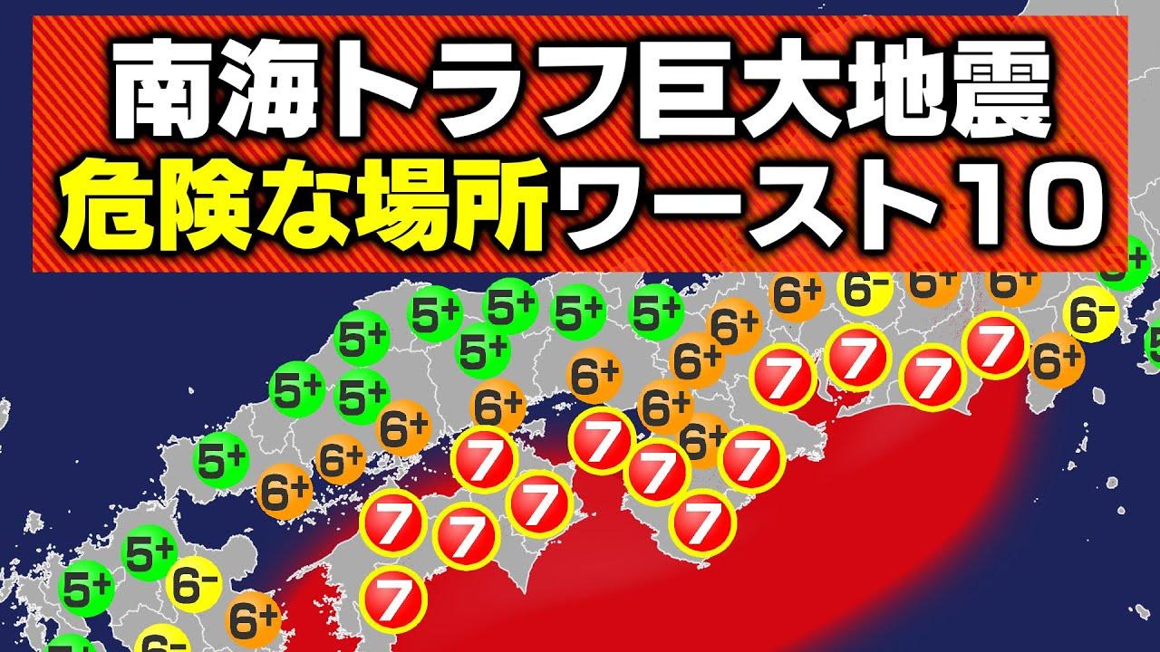 トラフ 東京 南海 地震