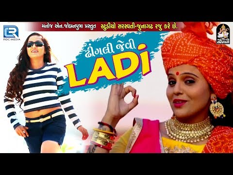 Kajal Maheriya New Song - DHINGLI JEVI LADI | Full Video | New Gujarati DJ Song 2018 | RDC Gujarati