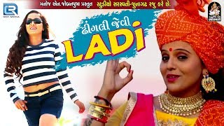 Kajal Maheriya New Song DHINGLI JEVI LADI | Full | New Gujarati DJ Song 2018 | RDC Gujarati