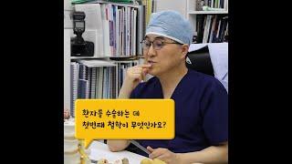 키수술을 바라보는 임창무 박사의 아빠갬성!!  | 뉴본…