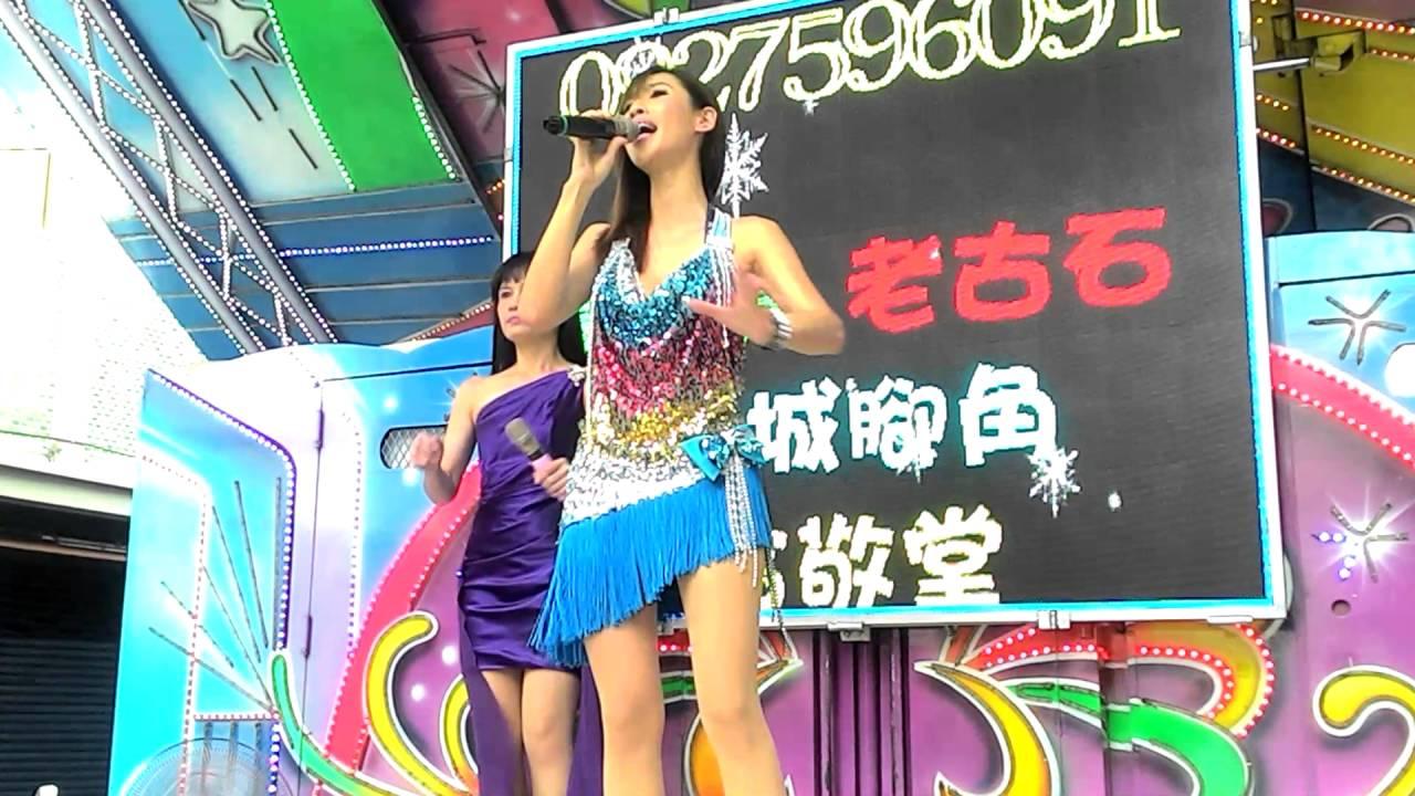 ( 莉娜 ) 最炫民族風   105/09/03  老古石 甕城腳角 合敬堂 普渡