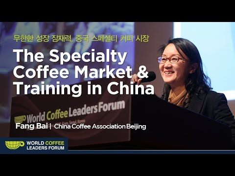 "[WCLF2013] Fang Bai : ""The Specialty Coffee Market & Training in China these years"""