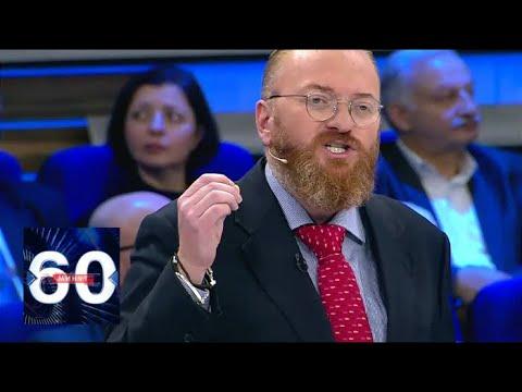 """""""Сумасшедшие обезьяны!"""" За что депутат Милонов ополчился на феминисток? 60 минут от 28.09.18"""