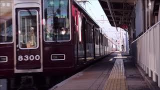 阪急千里線 柴島駅を通過する8300系準急 天下茶屋行き