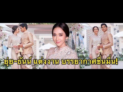 ยุ้ย จีระนันท์ - ธันน์ ธนากร แต่งงาน ในบรรยากาศแบบไทย ละมุนละไมแห่งรัก
