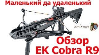 Арбалет EK Cobra R9 - супер компактный тактический арбалет. Обзор.