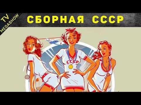 10 побед сборной СССР, которые никто не ждал