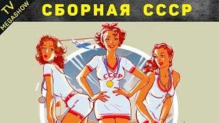 10 побед сборной СССР которые никто не ждал