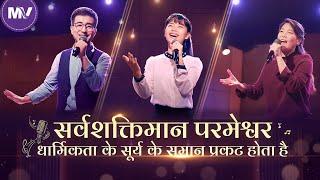 Christian Song   सर्वशक्तिमान परमेश्वर धार्मिकता के सूर्य के समान प्रकट होता है (Hindi Subtitles)