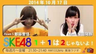 本日のメンバー ☆Team S 都築里佳 ☆Team E 柴田阿弥.