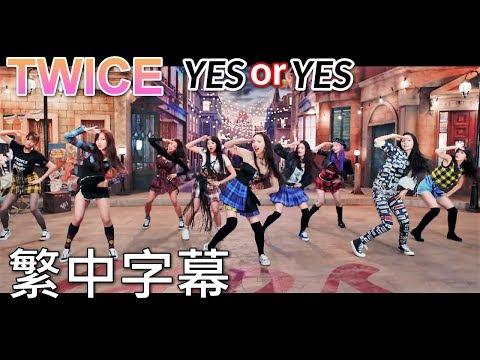 TWICE YES Or YES (lyrics) 中韓字幕