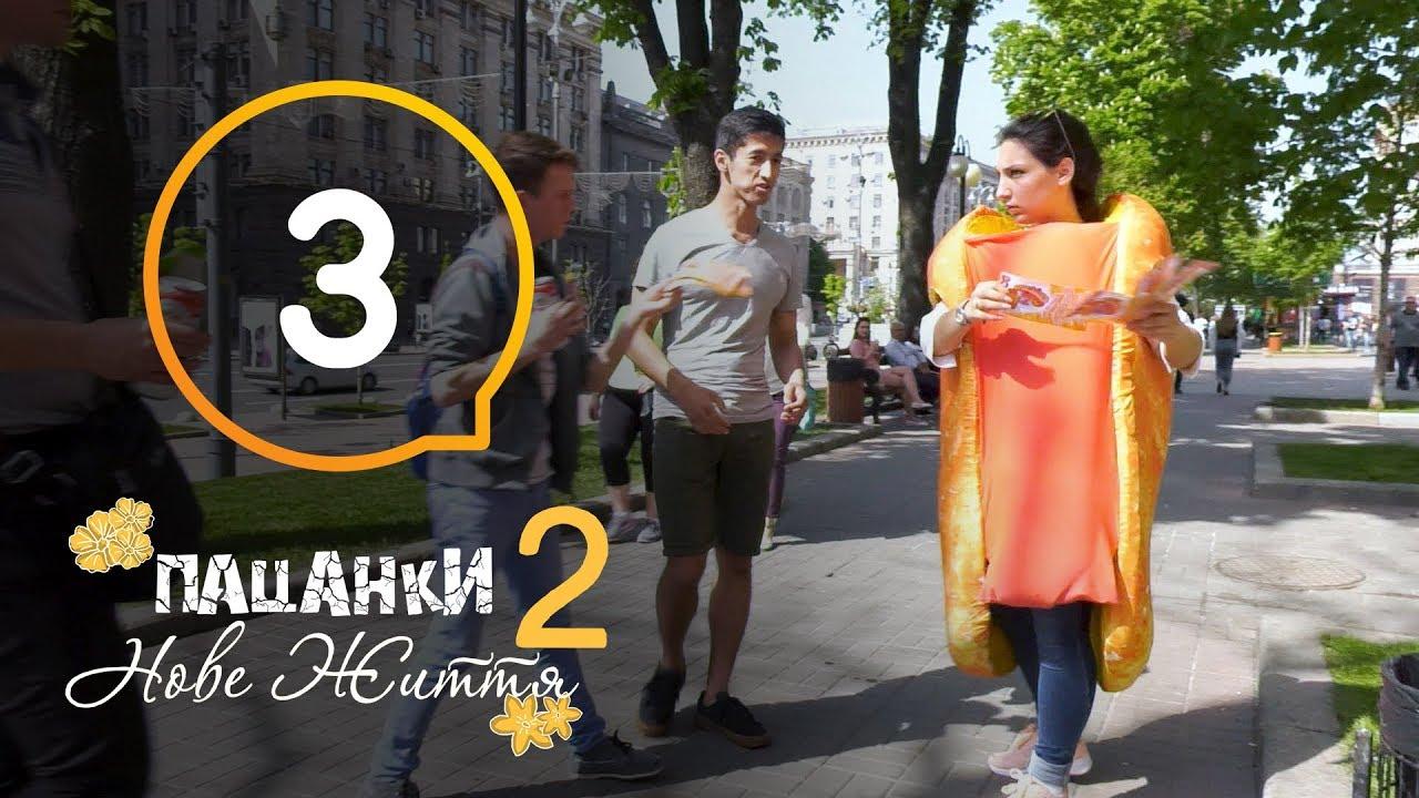 Пацанки. Новая Жизнь - Сезон 2 - Серия 3|смотреть украинское шоу пацанки на русском