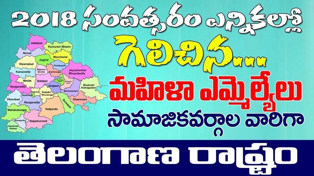 Telangana State Women MLA's List Caste Wise 2018 | Telangana Assembly  Winners List | MBC Times