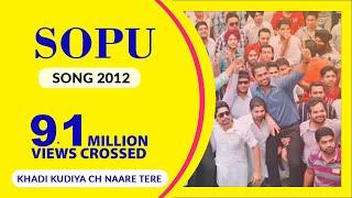 SOPU 2012 ( Full Song )I Khadi Kudiyan Ch Naare Tere I Super-Hit Sopu Song I SOPU Group