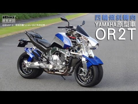 忘記MWT-9,呢部四輪Yamaha OR2T先係正野!