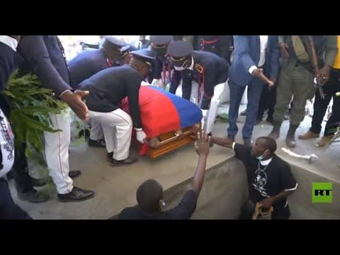 تشييع جنازة رئيس هايتي وسط إجراءات أمنية مشددة