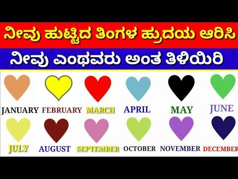 ನೀವು ಹುಟ್ಟಿದ ತಿಂಗಳಿನ ಹ್ರುದಯವನ್ನು ಆರಿಸಿ ನೀವು ಎಂಥವರು ಅಂತ ತಿಳಿಯಿರಿ   Astrology In Kannada 2019   Facts