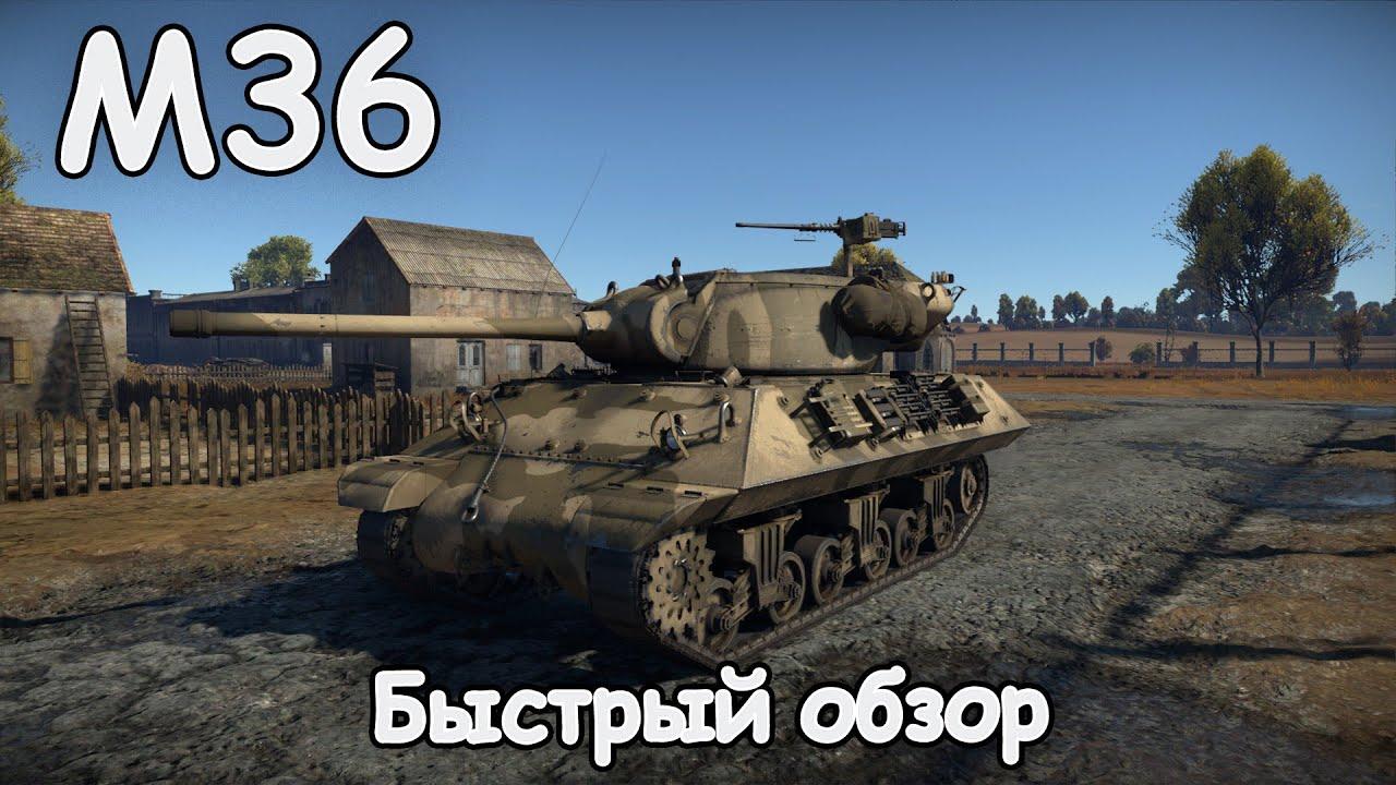 м36 вар тандер