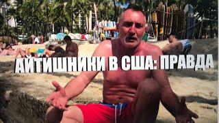 Программисты и айтишники из Украины, России и СНГ в США 2018