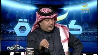 برنامج كورة 8 فبراير 2017 - حلقه رباعية ، محمد البكيري ، عبدالعزيز الغيامة ، احمد الفهيد ، حاتم خيمي