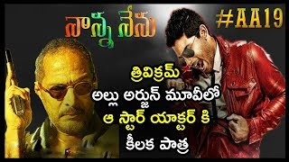 Allu Arjun Trivikram Srinivas Movie Villain Fix | AA19 Movie Updates | Nana Patekar | Pooja Hegde thumbnail