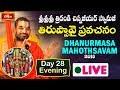 Sri Sri Sri Tridandi Chinna Jeeyar Swamiji | Dhanurmasa Vratham LIVE |Jupally Rameshwar Rao | Day 28