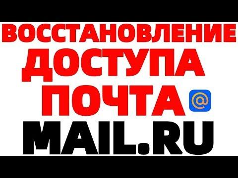 Как восстановить доступ к электронной почте Mail Ru как войти в электронную почту майл ?