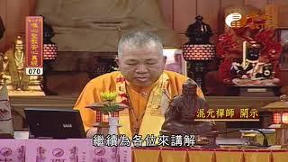 【唯心聖教安心真經70】| WXTV唯心電視台