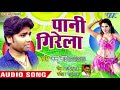 Pani Girela - D J Pe Hothlali Chuwata - Annu Bhai - Bhojpuri Hit Songs 2018
