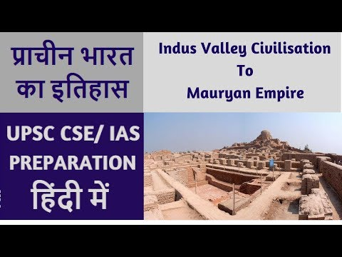 Ancient History of India - Indus Valley Civilization to Mauryan Empire - Agam Jain (IPS Rank 133)